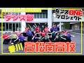 130 香川:高松南高校 ダンス部【スッキリ ダンスONEプロジェクト】