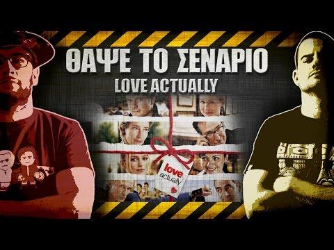 ΘΑΨΕ ΤΟ ΣΕΝΑΡΙΟ - 12 - Love Actually
