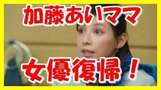 2015年9月に第1子となる長女の出産を発表した女優、加藤あい(3...