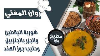 شوربة اليقطين والجزر بالجنزبيل وحليب جوز الهند - روان المفتي