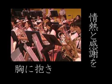 学園天国 龍谷大学吹奏楽部サマーコンサート アンコールposted by Marsettiq0