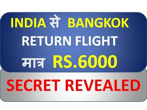 CHEAP FLIGHTS AIR TICKETS FINDER , INDIA TO BANGKOK IN JUST RS.6000 RETURN FLIGHT