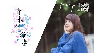 秀蘭瑪雅 Maya - 青春望海巷 [Official Lyric Video]