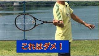 テニス フォアハンドストローク 身体の後ろ側にラケットを引いてはならない! 窪田テニス教室