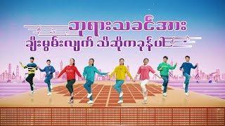 Myanmar Christian Dance  (ဘုရားသခင်အား ချီးမွမ်းလျက် သီဆိုကခုန်ပါ)