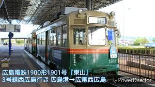 【全区間走行音】広島電鉄1900形1901号『東山』3号線西広島行き 広島港→広電西広島