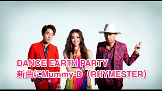DANCE EARTH PARTY、新曲にMummy-D(RHYMESTER)