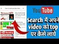 How to rank youtube channel videos on first page Hindi 2018 ranking fast views and Subscriber