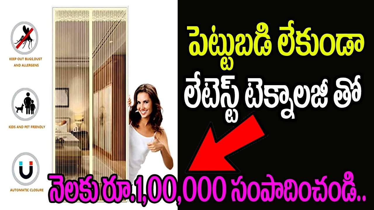 BUSINESS IDEAS IN TELUGU NEW BUSINESS IDEAS LATEST BUSINESS IDEAS HIGH PROFIT BUSINESS IDEAS2020