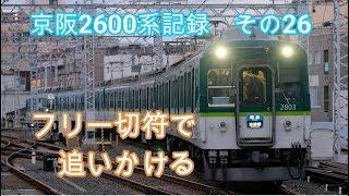 京阪2600系記録その26 フリー切符で追っかけ
