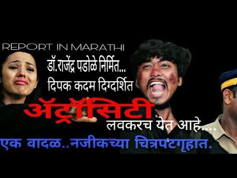 ATROCITY  UPCOMING MARATHI FILM  MUST WATCH