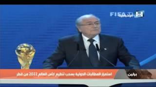 استمرار المطالبات الدولية بسحب تنظيم كأس العالم 2022 من قطر