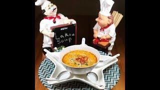 شوربة لاكسا الماليزية Laksa soup