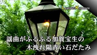 北島三郎 - 加賀の女
