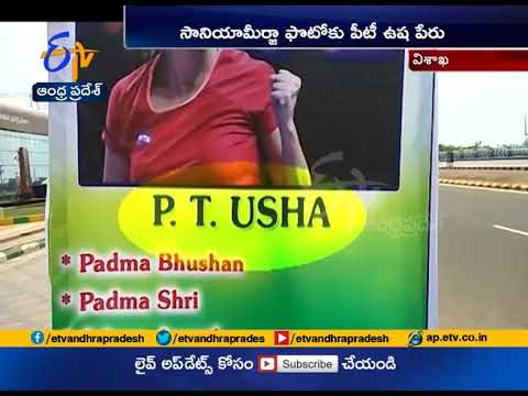 Sania Mirza Picture Named PT Usha On Sports Day Poster @ Vizag