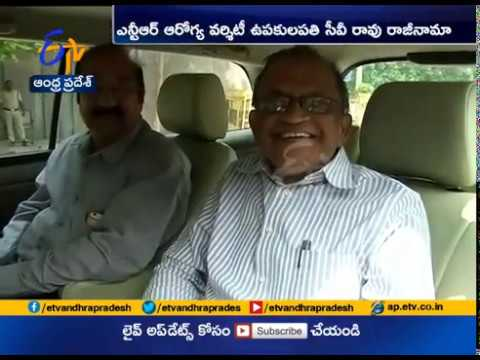 NTR Health University Vice Chancellor CV Rao Submits Resigning Letter | to Governor thumbnail