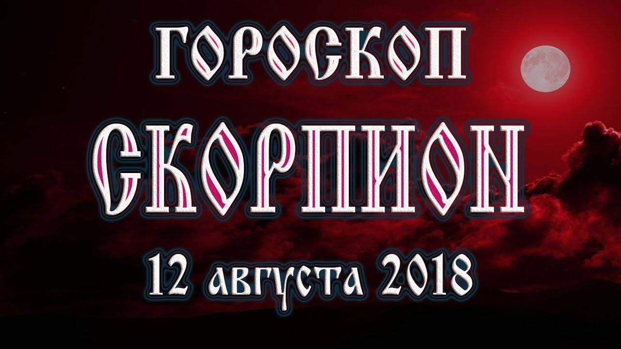 Гороскоп на 12 августа 2018 года Скорпион. Полнолуние через 14 дней