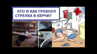 KEPЧЬ - KTO ГPOXHУЛ CTPEЛKA?