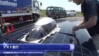 太陽光モジュールで世界トップのトリナ・ソーラーは、 ソーラーカーレー...