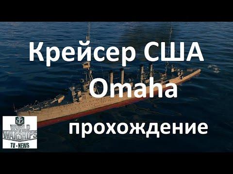Крейсер США Omaha 5 уровня  Прохождение американских крейсеров в игре World of warships