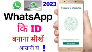 whatsapp ki id kaise banaye new trick | Easy way screenshot 3