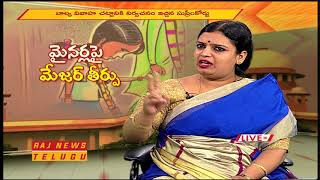 Special Discussion: Sex with Minor Wife Now Punishable by Law | Raj News Telugu