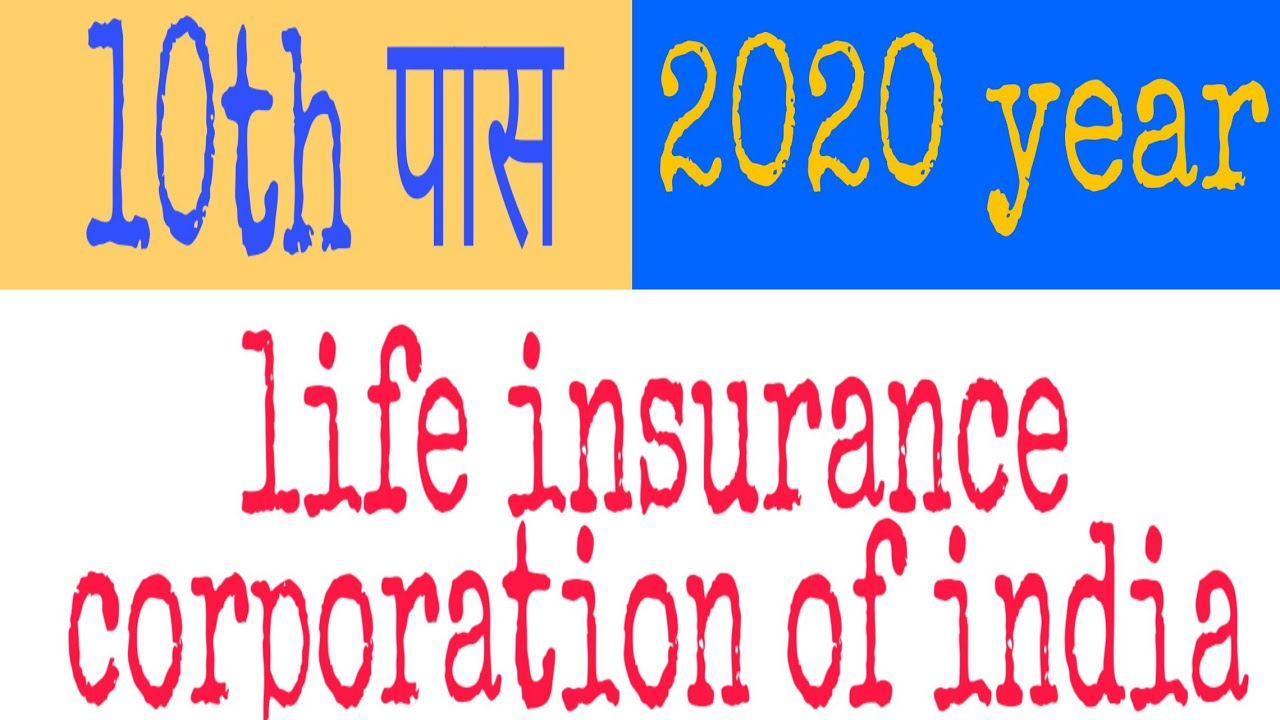 Life insurance corporation of india job - YouTube