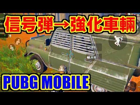 [PUBG MOBILE] 信号弾→強化車輛 [iPad Air2]