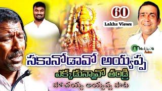 Sakkanodavo Ayyappa || pochaiah ayyapa songs  || Telugu Ayyappa Songs