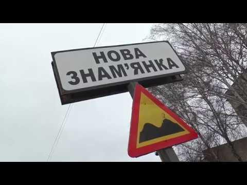 Телеканал Лтава: Жителі Новознам'янської громади вимагають відремонтувати дорогу