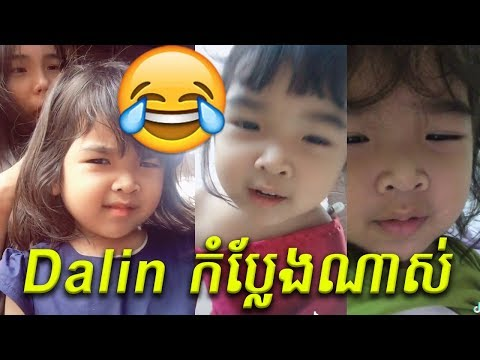 Dalin ក្មេងឆ្លាតក្នុងTik Tok, So funny, best khmer tik tok videos collection
