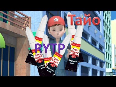 Тайо RYTP/ПУП