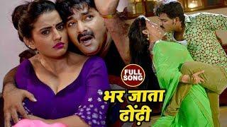 Pawan Singh का सबसे हिट गाना - Akshara Singh - Bhar Jata Dhodi - Pawan Raja - Bhojpuri Songs