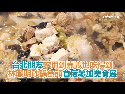 台北朋友不用到嘉義也吃得到 林聰明砂鍋魚頭首度參加美食展