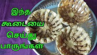 மொறுமொறுப்பான இந்த கூடையை செய்து சுவைத்து மகிழுங்கள்  Ramanis Kitchen