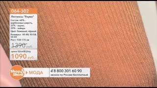 Shop & Show (Одежда). [064-302] Doctor Согревающие леггинсы «Раума» (064302)