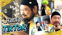 เล่น Tiktok ครั้งแรกของปองกูล เล่นยังไงให้เ&#x