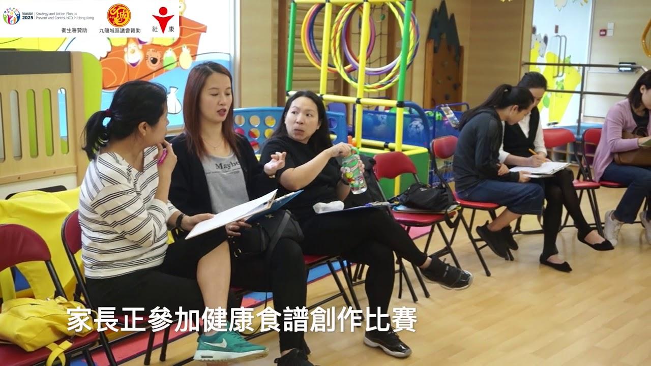 【威廉(睿智)幼稚園(黃埔)】家長教師工作坊 小小營動Vlog - YouTube