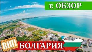 видео Все об отдыхе в Болгарии: отзывы, советы, путеводитель