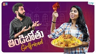 Thindibothu Girlfriend || Wirally Originals || Tamada Media