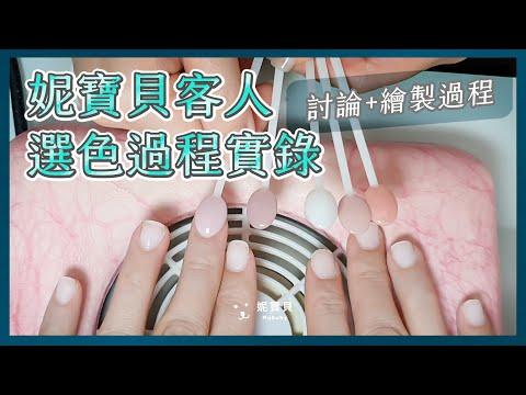藝術凝膠指甲|妮寶貝客人|選色上色過程實錄