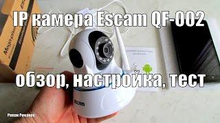 ESCAM QF002 WIFI 720P IP-камера нічного бачення P2P, огляд,налаштування та тест.