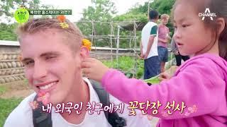 김정일도 다녀갔다는 그 집~ 북한판 홈스테이는 과연?! thumbnail