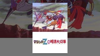 マジンガーZ対暗黒大将軍 thumbnail