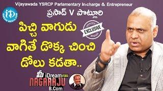 Vijayawada YSRCP In-Charge Prasad V Potluri Interview    మీ iDream Nagaraju B.Com #365