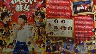 あやしい彼女 2016 映画チラシ 2016年4月1日公開 シェアOK お気軽に 【...