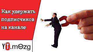 Как удержать подписчиков и аудиторию на канале YouTube - продвижение канала и видео