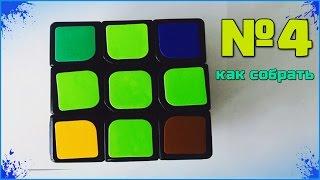 Обучение сборки Кубика Рубика 3х3. 4 часть - ВЕРХНИЙ КРЕСТ.