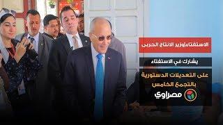 الاستفتاء|وزير الانتاج الحربى يشارك في الاستفتاء على التعديلات الدستورية بالتجمع الخامس