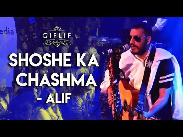 Shoshe Ka Chashma | Alif | GIFLIF